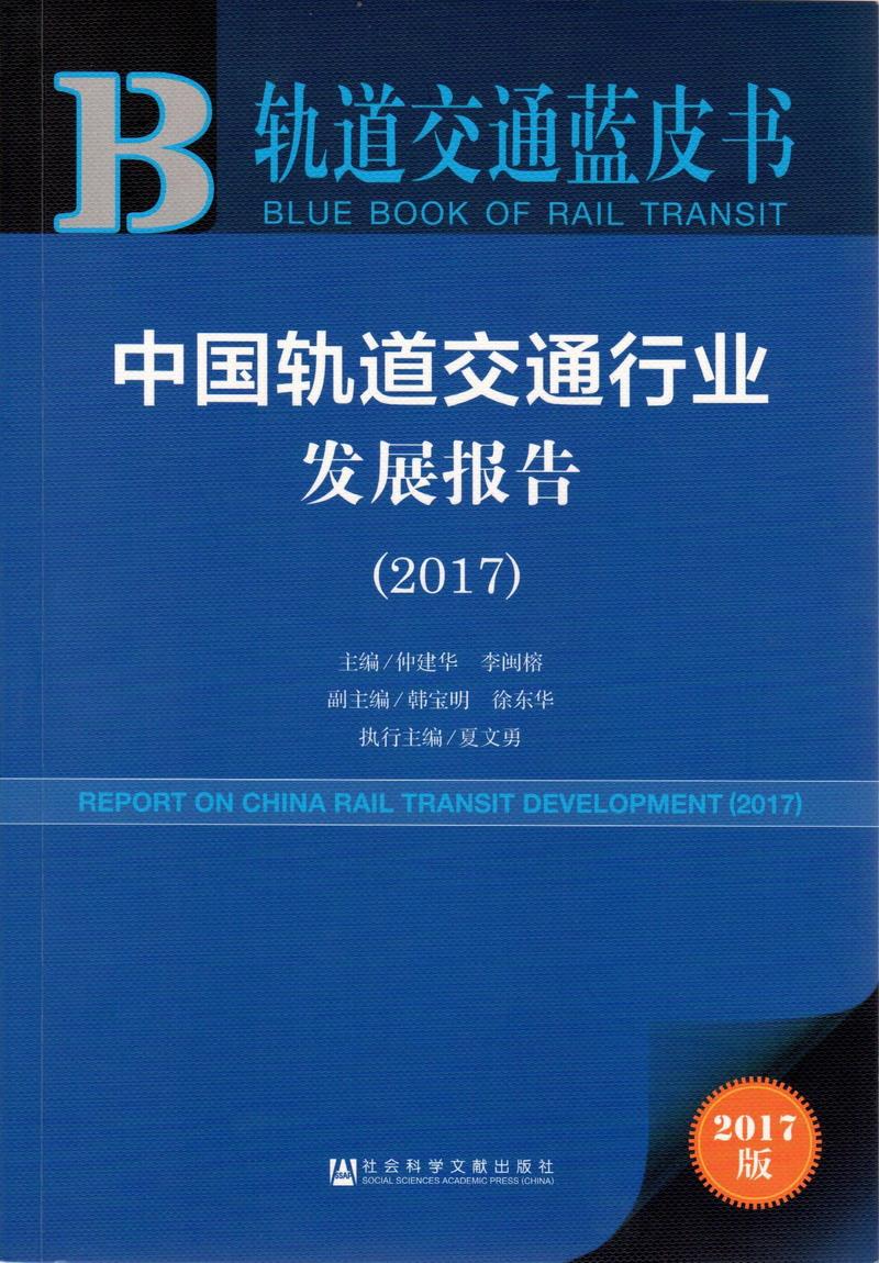 中国轨道交通行业发展报告(2017)