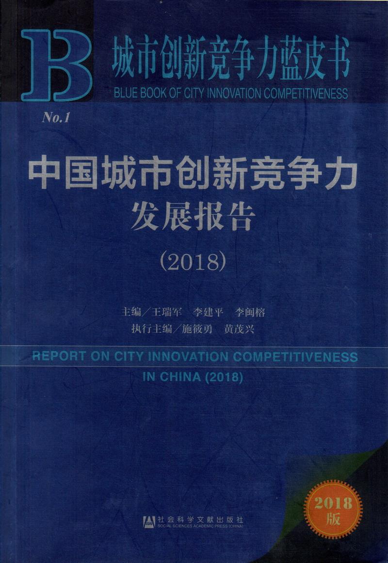 中国城市创新竞争力发展报告(2018)