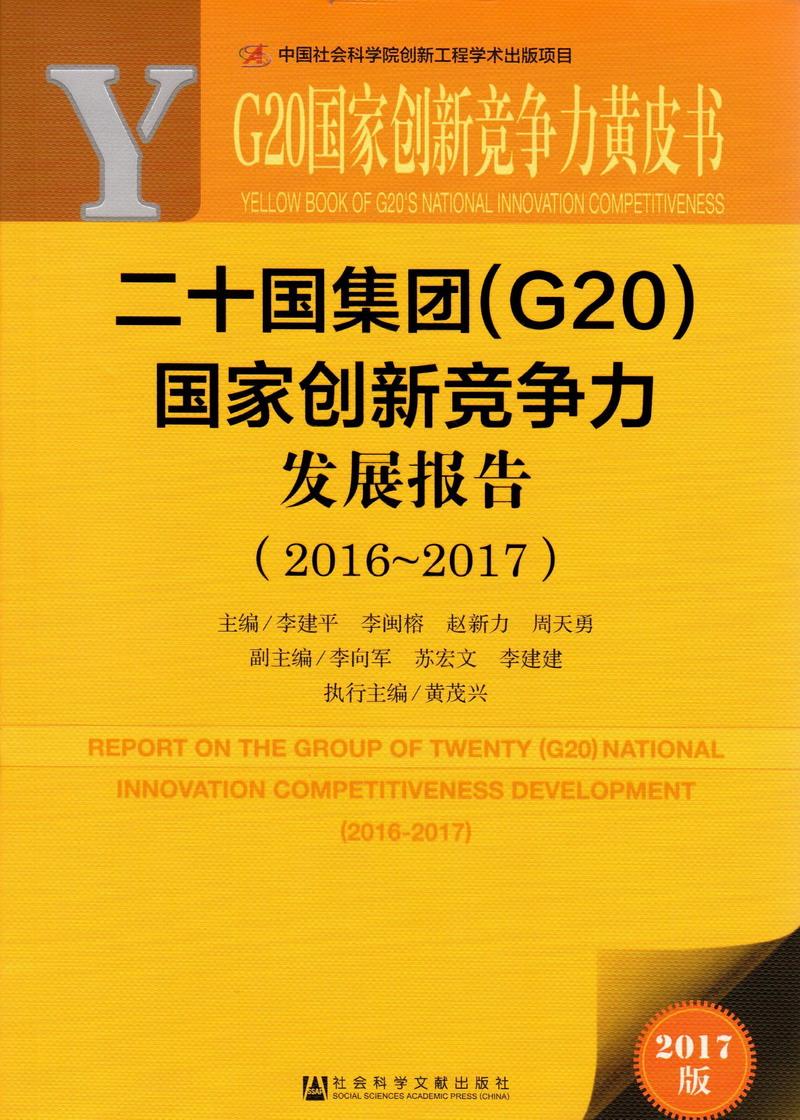 二十国集团(G20)国家创新竞争力发展报告(2016-2017)
